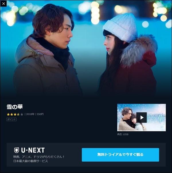 無料 雪の華 映画 [B!] 雪の華